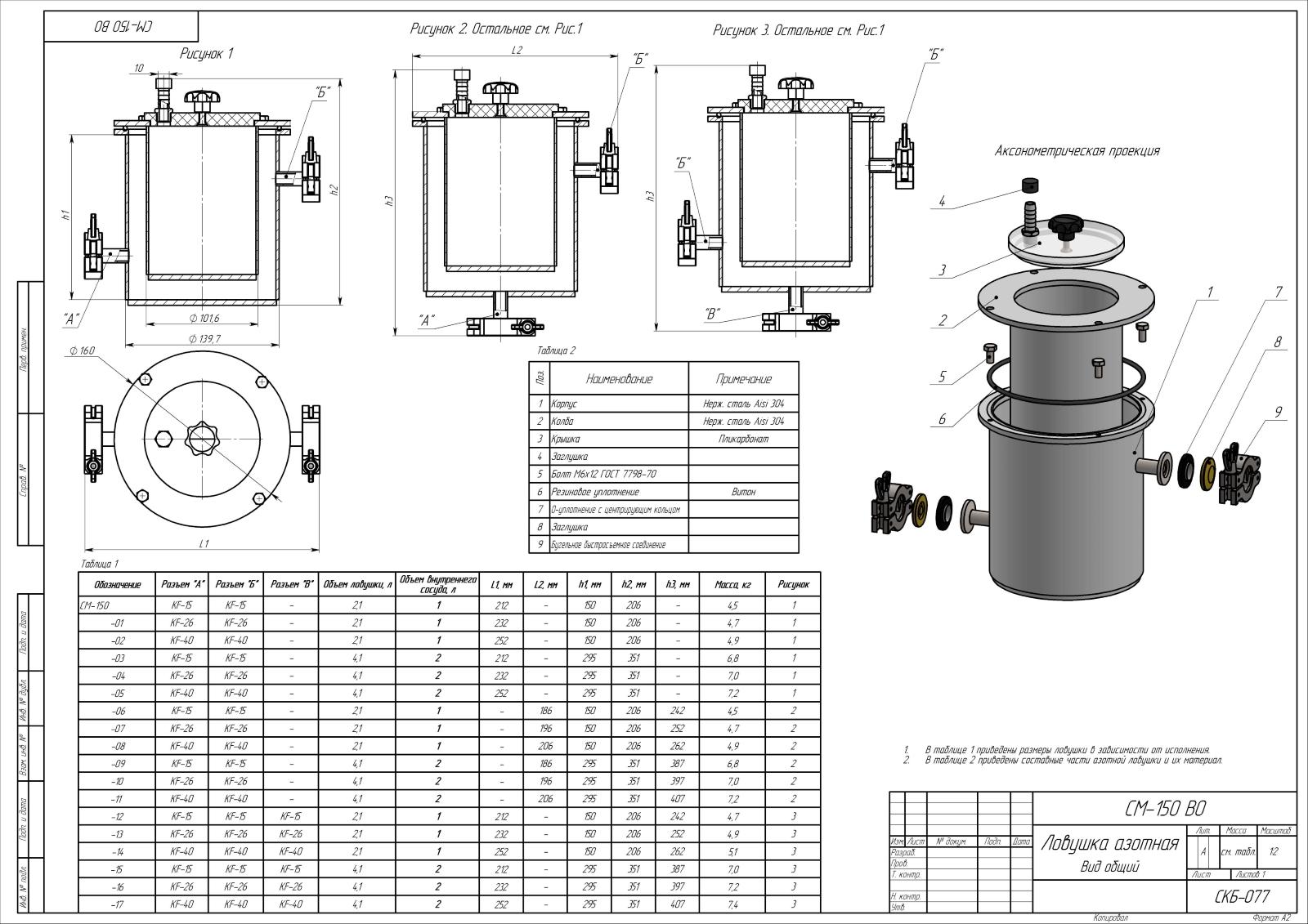 Ловушка азотная СМ-150