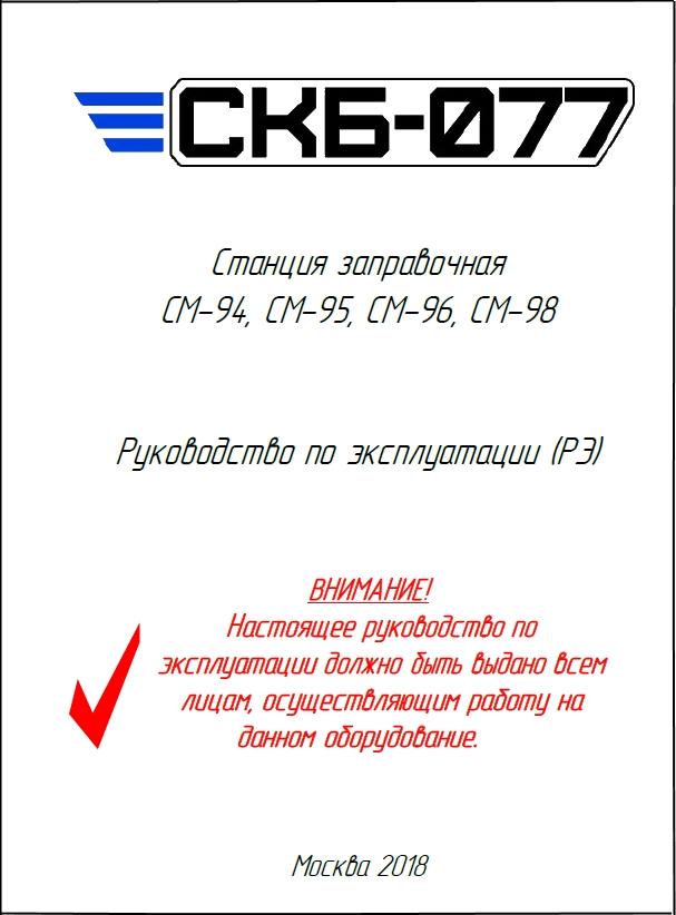 Руководство по эксплуатации на станции заправочные СМ-94, СМ-95, СМ-96, СМ-98