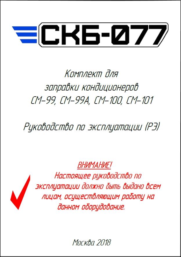 Руководство по эксплуатации на комплект для заправки кондиционеров СМ-99, СМ-99А, СМ-100, СМ-101