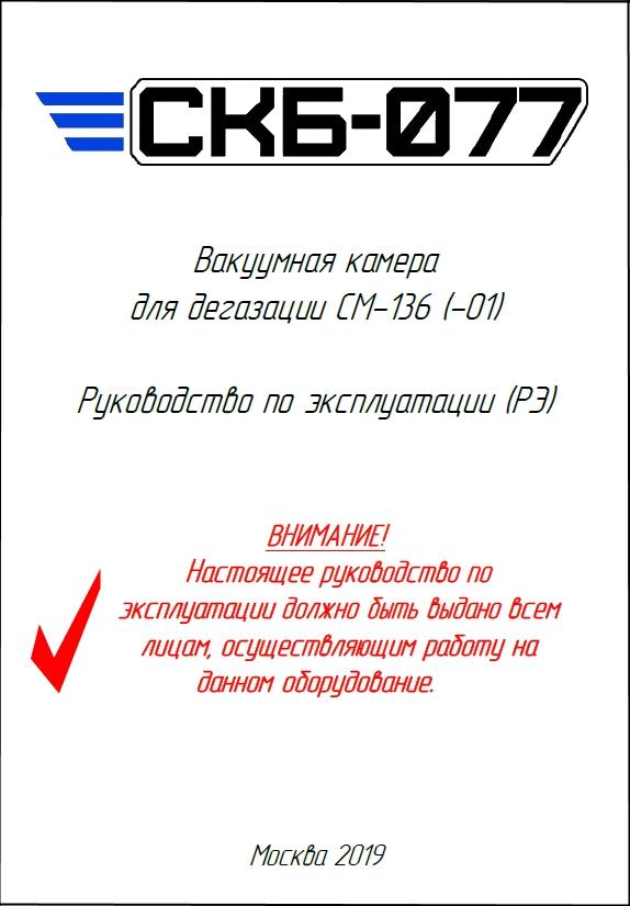 Руководство по эксплуатации на вакуумную камеру для дегазации СМ-136 (-01)