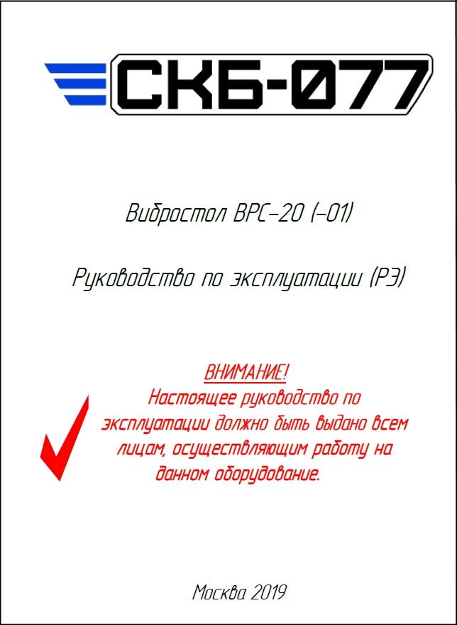 Руководство по эксплуатации на вибростол ВРС-20 (-01)