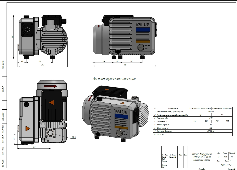 Габаритный чертеж вакуумного насосы Value VSV-020