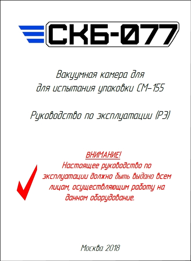 Руководство по эксплуатации (РЭ) на камеру для испытания упаковки СМ-155